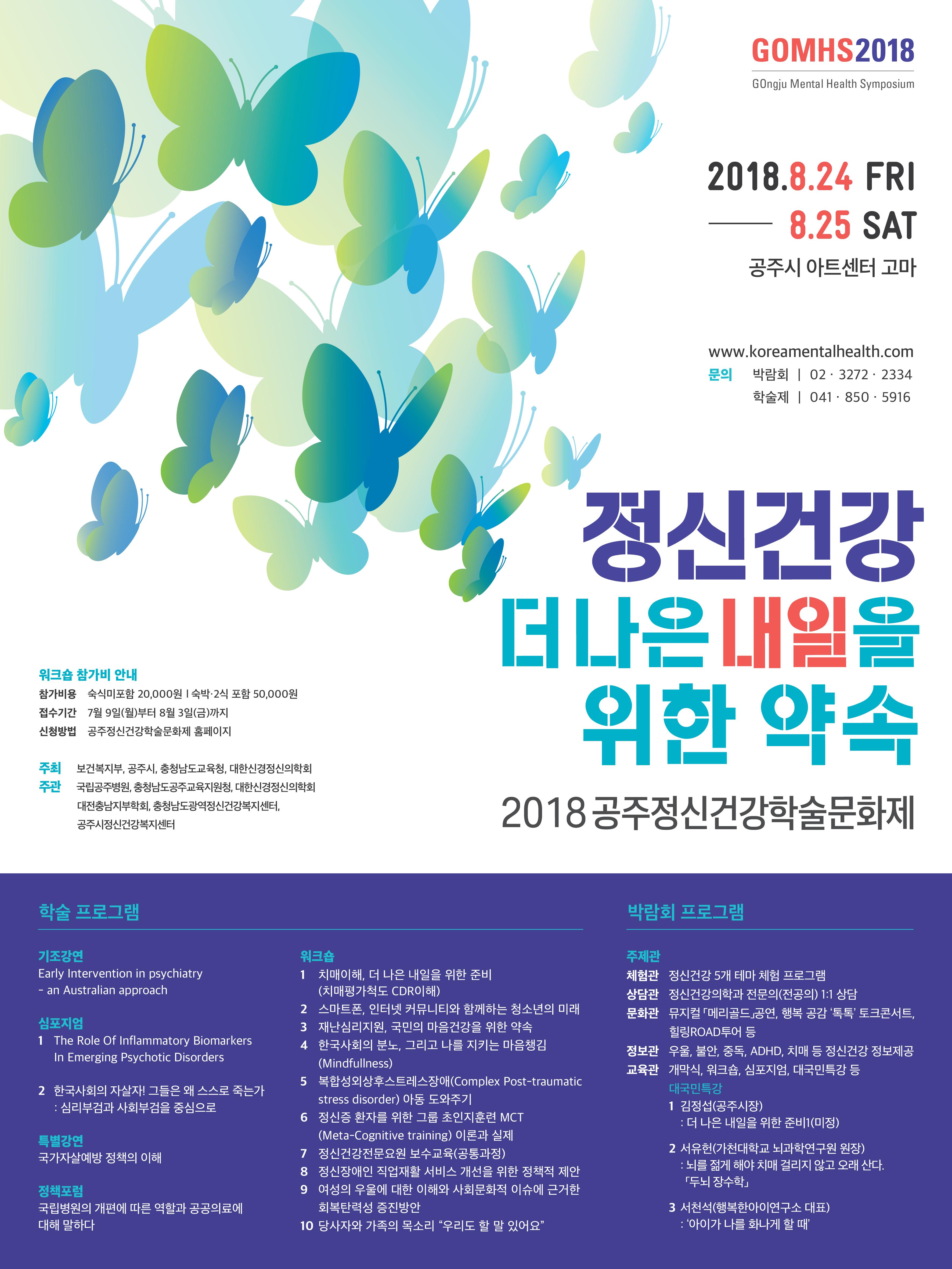 2018공주정신건강학술문화제 포스터.jpg
